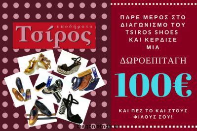 Διαγωνισμός για δωροεπιταγή αξίας 100€