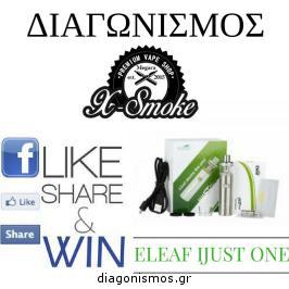 Διαγωνισμός για ένα ELEAF IJUST ONE kit
