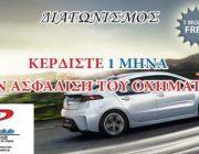 diagonismos-gia-ena-mina-asfaleia-aytokinitoy-257798.jpg