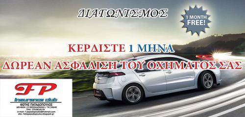 Διαγωνισμός για ένα μήνα ασφάλεια αυτοκινήτου