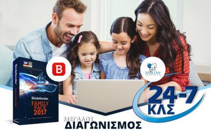 Διαγωνισμός για ετήσια συνδρομή για το Bitdefender Family Pack