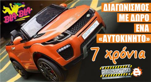 Διαγωνισμός για ηλεκτρονικό αυτοκίνητο