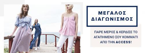 Διαγωνισμός για ρούχο της επιλογής σας από την Access