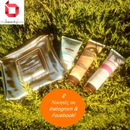 Διαγωνισμός για χρυσό τσαντάκι με 3 προϊόντα περιποίησης σε 2 νικητές