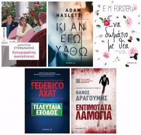 Διαγωνισμός με δώρο 10 βιβλία