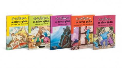 Διαγωνισμός με δώρο 10 βιβλία της σειράς