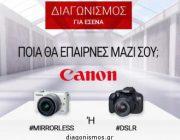 diagonismos-me-doro-2-fotografikes-mixanes-canon-257723.jpg