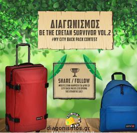 Διαγωνισμός με δώρο 2 σακίδια My City Backpack