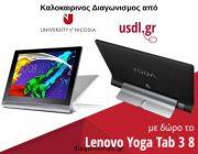 diagonismos-me-doro-ena-lenovo-3-yoga-tab-3-257844.jpg