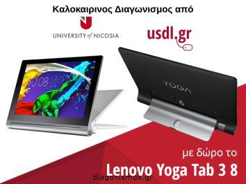 Διαγωνισμός με δώρο ένα Lenovo 3 Yoga Tab 3