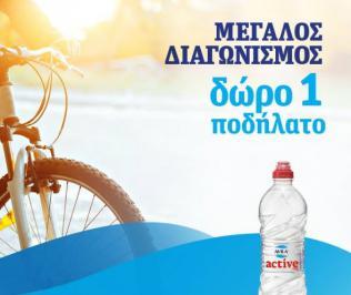 Διαγωνισμός με δώρο ένα ποδήλατο