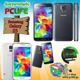 Διαγωνισμός με δώρο ένα Samsung Galaxy S5