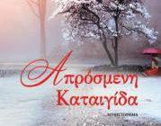 diagonismos-me-doro-to-biblio-aprosmeni-kataigida-257904.jpg