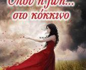 diagonismos-me-doro-to-biblio-tis-eris-mayrogianni-opoy-i-zoi-sto-kokkino-255266.jpg