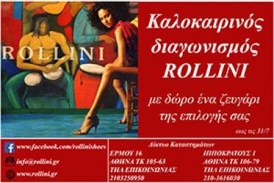 Διαγωνισμός με δώρο ζευγάρι παπούτσια από τα Rollini Ermou