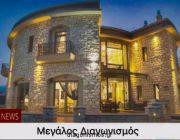 diagonismos-gia-3-dianyktereyseis-sto-xenodoxeio-chateau-rond-suites-kai-3-geymata-sto-gourmet-restaurant-bar-ydrolithos-261744.jpg