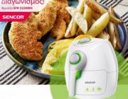 diagonismos-gia-mia-friteza-air-fryer-261819.jpg
