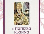 diagonismos-gia-to-biblio-i-papissa-ioanna-kai-o-aforismos-tis-261809.jpg