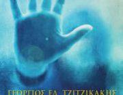 diagonismos-gia-to-mythistorima-toy-georgioy-tzitzikaki-ena-drami-dynamis-263787.jpg