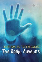 Διαγωνισμός για το μυθιστόρημα του Γεώργιου Τζιτζικάκη, Ένα δράμι δύναμης