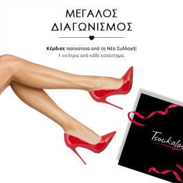 Διαγωνισμός με δώρο 10 ζευγάρια παπούτσια