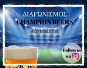 diagonismos-me-doro-8-kybotia-zythos-vap-beer-263811.jpg
