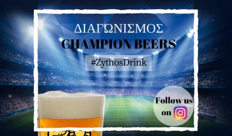 Διαγωνισμός με δώρο 8 κυβώτια Zythos VAP Beer