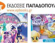 diagonismos-me-doro-ena-antitypo-toy-biblioy-to-mikro-moy-pony-i-tainia-i-dynami-tis-filias-kai-mia-figoyra-gorgonoponi-263816.jpg