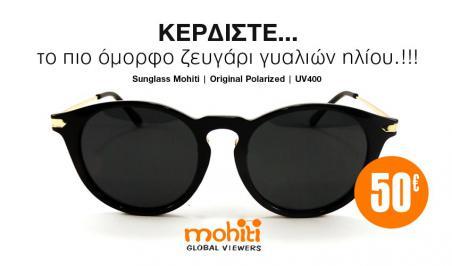 Διαγωνισμός με δώρο ένα ζευγάρι γυαλιά ηλίου