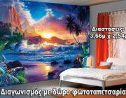 diagonismos-me-doro-mia-fototapetsaria-toixoy-366-x-254-263534.jpg