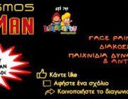 diagonismos-me-doro-paidiko-parti-me-thema-iron-man-263690.jpg