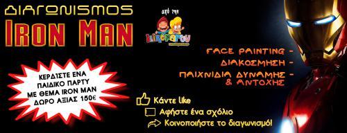 Διαγωνισμός με δώρο παιδικό πάρτι με θέμα Iron Man