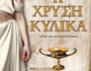 diagonismos-gia-2-antitypa-toy-biblioy-i-xrysi-kylika-tis-natasas-kyrkini-koytoyla-263900.jpg