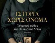 diagonismos-gia-2-antitypa-toy-biblioy-istoria-xoris-onoma-toy-stefanoy-dandoloy-265761.jpg