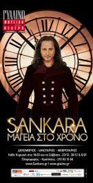 Διαγωνισμός για 2 διπλές προσκλήσεις για την παράσταση του Σανκάρα