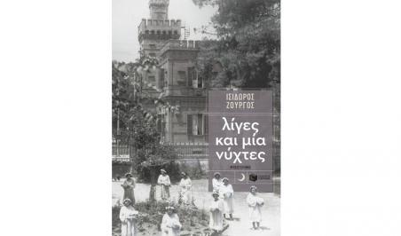Διαγωνισμός για 2 υπογεγραμμένα αντίτυπα του νέου βιβλίου του συγγραφέα Ισίδωρου Ζουργού με τίτλο