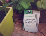 diagonismos-me-doro-2-antitypa-toy-biblioy-xanastekomai-sta-podia-moy-265666.jpg
