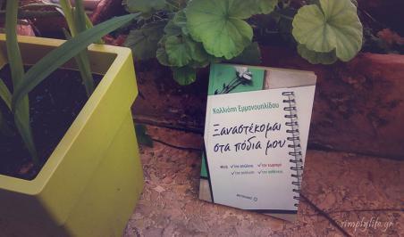 Διαγωνισμός με δώρο 2 αντίτυπα του βιβλίου
