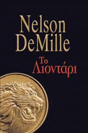 Διαγωνισμός με δώρο ένα βιβλίο του DeMille Nelson με τίτλο