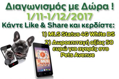 Διαγωνισμός με δώρο ένα MLS Status 4G White DS και μία δωροεπιταγή για το Pets Avenue