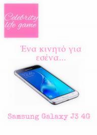 Διαγωνισμός με δώρο ένα Samsung Galaxy G3 4G