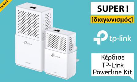 Διαγωνισμός με δώρο ένα TP-Link AV1000 Gigabit Powerline AC Wi-Fi Kit