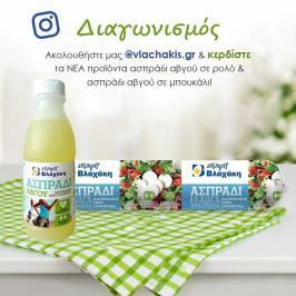 Διαγωνισμός με δώρο προϊόντα Βλαχάκη σε 3 τυχερούς