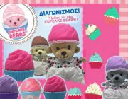 diagonismos-gia-12-cupcake-bear-265936.jpg