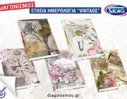 diagonismos-gia-3-vintage-etisia-imerologia-skag-265886.jpg