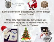 diagonismos-gia-ena-game-of-thrones-box-kai-ena-game-of-thrones-box-baby-edition-268537.jpg