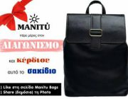 diagonismos-gia-ena-styled-backpack-manitu-268472.jpg
