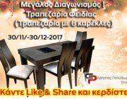 diagonismos-me-doro-1-trapezaria-me-6-karekles-268279.jpg