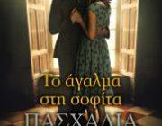 diagonismos-me-doro-2-antitypa-toy-biblioy-to-agalma-sti-sofita-265803.jpg