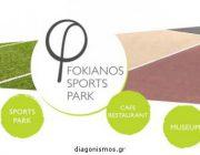 diagonismos-me-doro-ena-mina-stin-athlitiki-akadimia-gia-paidia-apo-to-fokianos-sports-park-268453.jpg